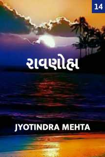 Jyotindra Mehta દ્વારા રાવણોહ્મ - ભાગ ૧૪ ગુજરાતીમાં