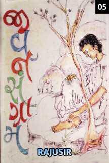 JIVAN SANGRAM - 5 by Rajusir in Gujarati