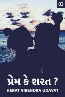 Prem ke sharat ? Chhodne, let's breakup... - 3 by Herat Virendra Udavat in Gujarati
