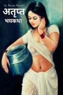 अतृप्त - भाग १ मराठीत Sanjay Kamble