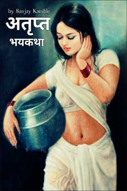 ATRUPTA - part 1 by Sanjay Kamble in Marathi