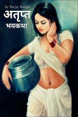 अतृप्त  by Sanjay Kamble in Marathi