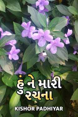 Hu ne mari rachna by Kishor Padhiyar in Gujarati