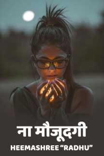 """ना मौजूदगी बुक HeemaShree """"Radhu"""" द्वारा प्रकाशित हिंदी में"""