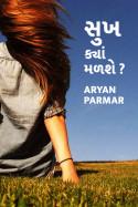 Aryan Parmar દ્વારા સુખ ક્યાં મળશે ? ગુજરાતીમાં