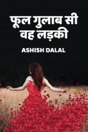 फूल गुलाब सी वह लड़की बुक Ashish Dalal द्वारा प्रकाशित हिंदी में