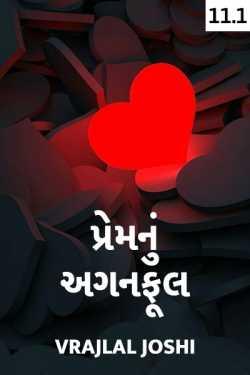 Premnu Aganphool - 11 - 1 by Vrajlal Joshi in Gujarati