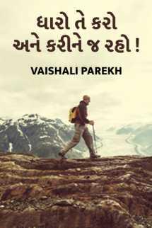 Vaishali Parekh દ્વારા ધારો તે કરો અને કરીને જ રહો ! ગુજરાતીમાં