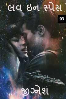 Love in space - 3 by J I G N E S H in Gujarati