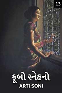 Artisoni દ્વારા કૂબો સ્નેહનો - 13 ગુજરાતીમાં