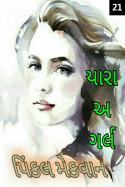 pinkal macwan દ્વારા યારા અ ગર્લ - 21 ગુજરાતીમાં