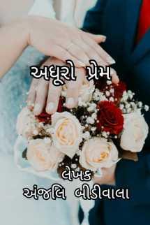 Adhuro Prem - 1 by Anjali Bidiwala in Gujarati