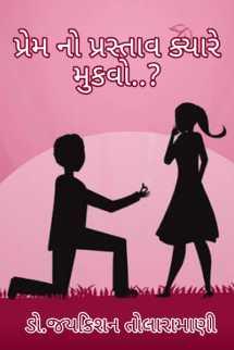 prem no prastav kyare mukvo..? by Dr.Jaykishan Tolaramani in Gujarati