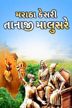 Tanaji Malusare - Maratha Kesari by MB (Official) in Gujarati