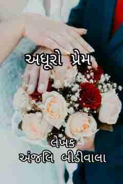 અધૂરો પ્રેમ by Anjali Bidiwala in Gujarati