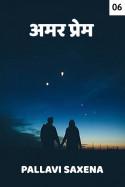 अमर प्रेम - 6 बुक Pallavi Saxena द्वारा प्रकाशित हिंदी में