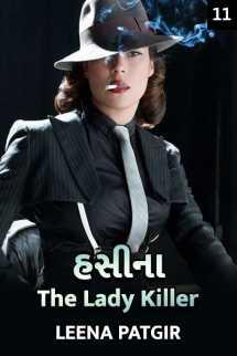 Leena Patgir દ્વારા હસીના - the lady killer - 11 ગુજરાતીમાં
