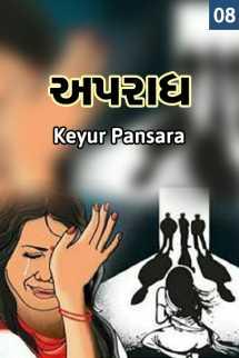 Keyur Pansara દ્વારા અપરાધ - ભાગ - ૮ ગુજરાતીમાં