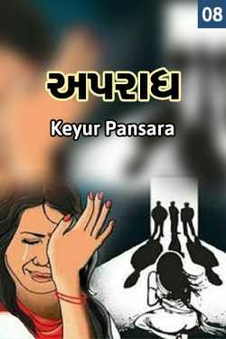 Apradh - 8 by Keyur Pansara in Gujarati