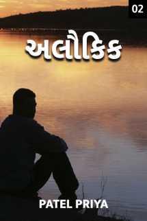 Patel Priya દ્વારા અલૌકિક - ૨ ગુજરાતીમાં