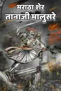 तानाजी मालुसरे - मराठा शेर बुक MB (Official) द्वारा प्रकाशित हिंदी में