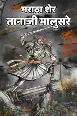 Tanaji Malusare -Maratha Sher by MB (Official) in Hindi