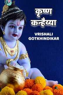 कृष्णकन्हैय्या मराठीत Vrishali Gotkhindikar