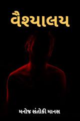 વૈશ્યાલય  દ્વારા મનોજ સંતોકી માનસ in Gujarati