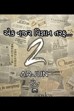Ek najar vigyaan taraf by Arjun in Gujarati