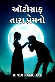 Autograph tara premno by Bindi Panchal in Gujarati