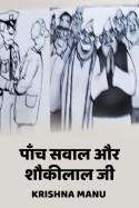 पाँच सवाल और शौकीलाल जी - 1 बुक Krishna manu द्वारा प्रकाशित हिंदी में