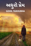 Gohil Takhubha દ્વારા અધુુુરો પ્રેમ - 1 ગુજરાતીમાં