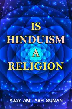 IS HINDUISM A RELIGION by Ajay Amitabh Suman in English