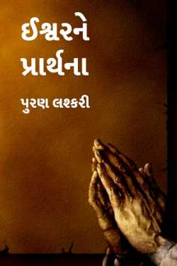 ishvarne prarthna by પુરણ લશ્કરી in Gujarati