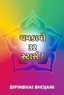 Chamkavo 32 stars ? by Bipinbhai Bhojani in Gujarati