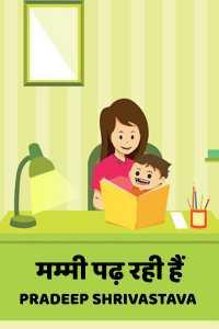 मम्मी पढ़ रही हैं