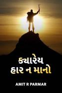 Amit R. Parmar દ્વારા ક્યારેય હાર ન માનો - 1 ગુજરાતીમાં
