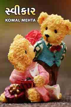 સ્વીકાર by Komal Mehta in Gujarati