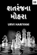 Urvi Hariyani દ્વારા શતરંજના મોહરા - 8 - છેલ્લો ભાગ ગુજરાતીમાં