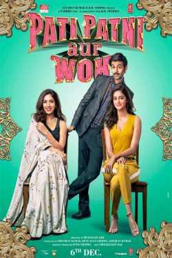 Pati Patni Aur Woh - Movie Review by Siddharth Chhaya in Gujarati