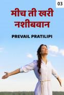 मीच ती खरी नशीबवान भाग 3 मराठीत Prevail Pratilipi