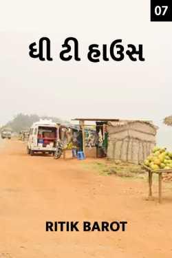 The Tea House - 7 by Ritik barot in Gujarati