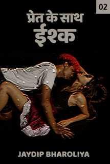 प्रेत के साथ ईश्क - भाग - २ बुक Jaydip bharoliya द्वारा प्रकाशित हिंदी में