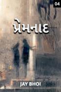 Jay Bhoi દ્વારા પ્રેમનાદ - ૪ ગુજરાતીમાં
