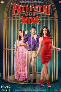 PATI PATNI AUR WOH - film review by Mayur Patel in Hindi