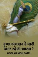 Gopi Manish Patel દ્વારા કૃષ્ણ ભગવાન કે મારી અંદર રહેલી આત્મા ? ગુજરાતીમાં