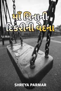 Shreya Parmar દ્વારા માઁ વિનાની દિકરી ની વેદના ગુજરાતીમાં