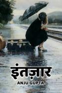 इंतज़ार बुक Anju Gupta द्वारा प्रकाशित हिंदी में