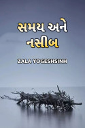 Zala Yogeshsinh દ્વારા સમય અને નસીબ ગુજરાતીમાં