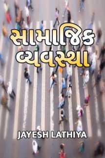 Jayesh Lathiya દ્વારા સામાજિક વ્યવસ્થા ગુજરાતીમાં